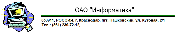 ОАО «Информатика»